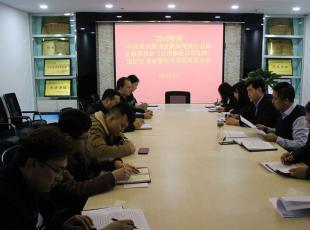 经济发展公司党支部召开2018年度组织生活会