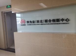 招商服务公司代表赴西安华为云考察学习
