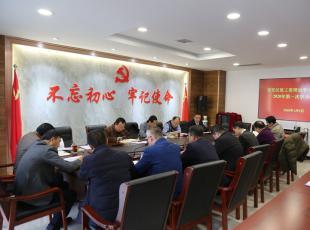 王瑞权主持召开党工委理论学习中心组(扩大)会议