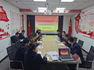 经济发展公司召开2019年度党支部书记述职评议大会